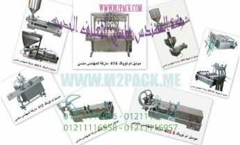 ماكينة نصف اوتوماتيكية لتعبئة السوائل بالميزان