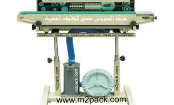 ماكينة لحام و تصنيع أكياس الالمنيوم فويل و اكياس التغليف متعددة الطبقات رأسية مع نفخ الكيس مع طباعة تاريخ إنتاج بسير ناقل