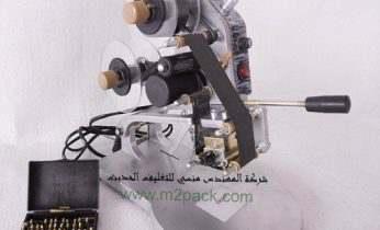 ماكينة طباعة تاريخ انتاج و صلاحية يدوية