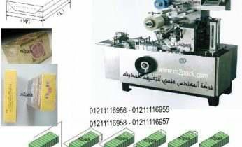 ماكينة تغليف بالسلوفان ثري دي اوتوماتيك – آلي ثلاثية الأبعاد