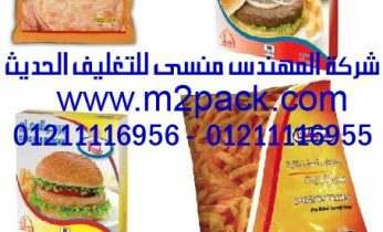تمتلك شركة المهندس منسي للتغليف الحديث M2pack.com امكانيات تصنيعية من الدرجة الاولي