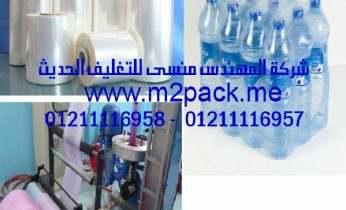 شركة المهندس منسي للتغليف الحديث والصناعات الهندسية M2pack.com هي الشركة الرائد اقليميا في صناعة وتوزيع منتجات البلاستيك في الشرق الاوسط