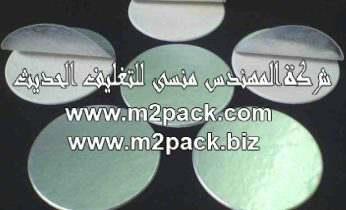 الطبة الخاصة ببرشمة فوهات الاوعية والجرار المصنوعة من مادة البولي بروبلين - لجميع الاغراض والاستخدامات المختلفة