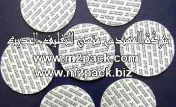 طبات موديل 34612 M2packلبرشمة اغطية الفوهات
