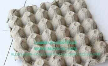 خط إنتاج علبة البيض الكرتون من شركة المهندس منسي للصناعات الهندسيه