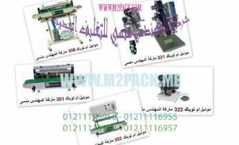 مكنة اللحام ال موديلm2pack302 وموديلm2pack303 ماركة المهندس منسي