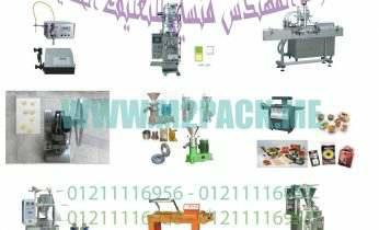 معدات المخابز و تجهيزات الافران