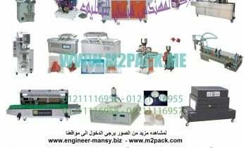 نبذه عن شركتنا شركة المهندس منسي للتغليف الحديث والصناعات الهندسيه M2pack