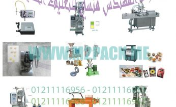 مكنة النفخ m2pack S3-G