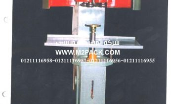 seaming machine Model M2pack