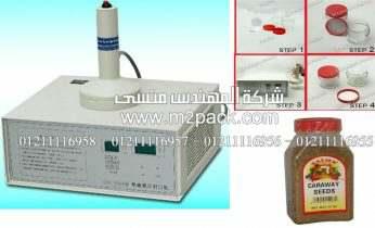 ماكينة لحام طبات الالومنيوم على فوهة برطمانات الكراوية بواسطة الحث الكهرومغناطيسي