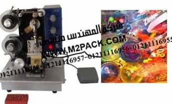 ماكينة طباعة تاريخ الانتاج وتاريخ الصلاحية علي أكياس الخردوات موديل إم تو باك 322