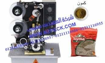 ماكينة طباعة تاريخ الانتاج وتاريخ الصلاحية علي أكياس الكمونموديل إم تو باك 322