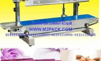 ماكينة لحام أكياس اللوز البلاستيكية المستمرة